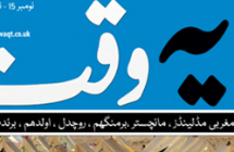 The Waqt Asian Logo